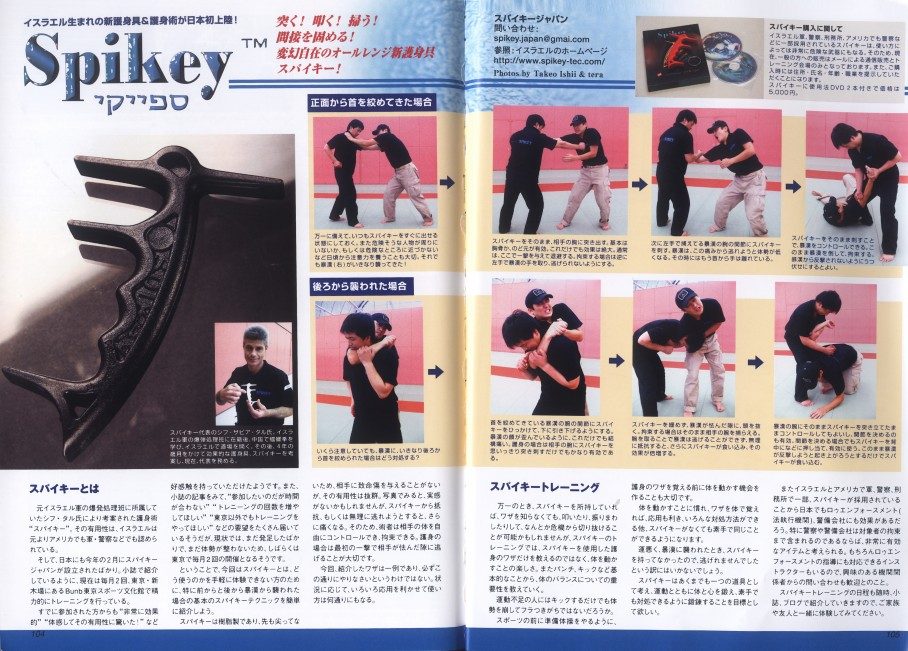 Spikey best self defense - Japan Article